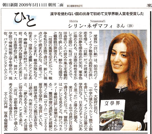 شیرین ظام مافی 29 ساله جایزه بونگاکوکای را که به نویسندگان جوان اهدا می شود در مراسمی در توکیو دریافت کرد.